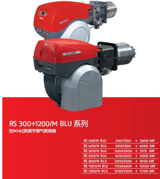 产品说明: 技术性能特点: 1.燃烧头采用了先进的模拟装置,保证了污染排放降低(nox < 80 mg/kwh)。 2.rs 300-400-500-650-800-1000-1200/m blu系列燃烧器的结构特点为一体式,即所有部件均集成于一个设备单元之内,因此安装更加快速、简便、灵活。 3.该系列燃烧器的出力范围为1350-11100 kw,适用于热水锅炉或工业用蒸汽发生器。 4.